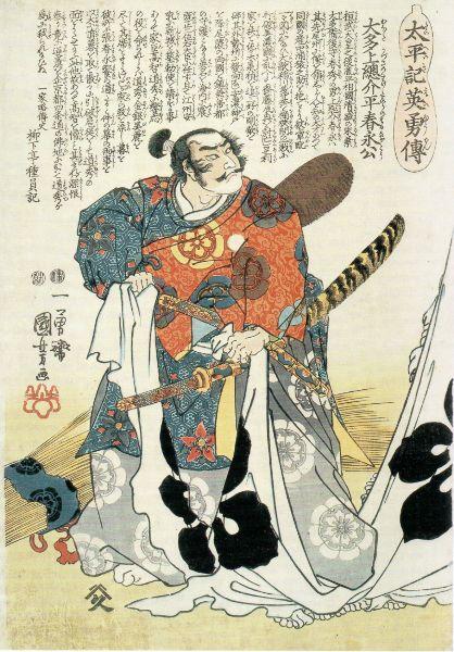 A Photo of Oda Nobunaga